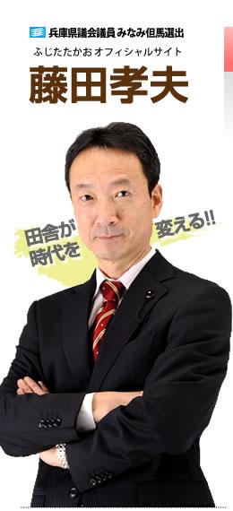 兵庫県議会議員みなみ但馬選出 藤田孝夫 ふじたたかおオフィシャルサイト