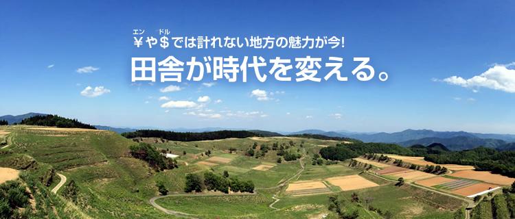 田舎が時代を変える。円やドルでは計れない地方の魅力が今!