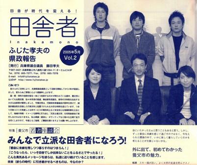 田舎者 2005年5月号