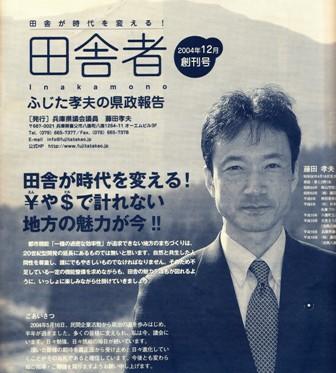 田舎者 2004年創刊号