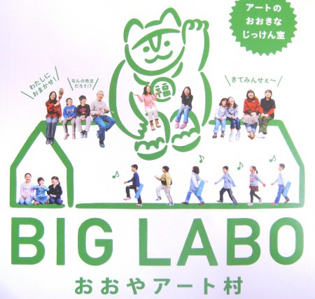 BIG LABO OPEN!